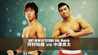 2014/11/28 DNA1 : Tomoya Kawamura vs Ryota Nakatsu