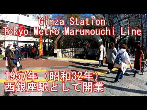 【1957年開業】丸ノ内線 銀座駅に潜ってみた Ginza Station Tokyo Metro Marunouchi Line
