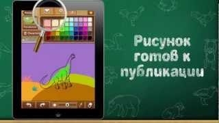 """""""Уроки Рисования"""" для iPad: Видео Трэйлер - AmayaKids.ru"""