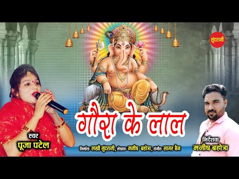 गौरा के लाल - Gaura Ke Lal    Pooja Patel 7389519281   Lord Ganesh Song 2021