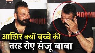 Bhoomi के Trailer Launch पर Sanjay Dutt लगे रोने - देखिये विडियो
