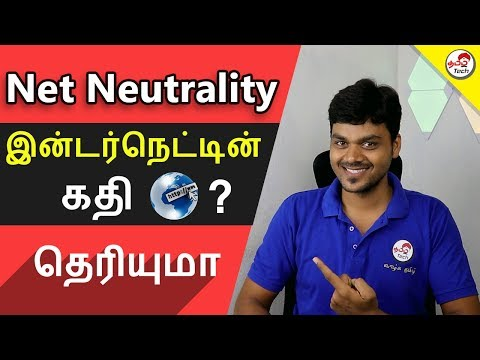 What is Net Neutrality? Bad News for INTERNET?    Tamil Tech Explained