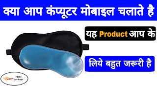 Unboxing and Review for Eye Mask and  Sleeping Mask || Aloe Vera Cool Eye Mask || Computer Eye mask