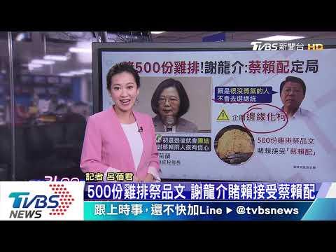 【說政治】500份雞排賭注 謝龍介:賴會接受蔡賴配