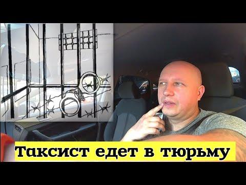 Таксист едет в тюрьму матросская тишина| яндекс такси| Yandex.taxi