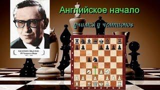 видео Василий Смыслов