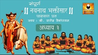 Navnath Bhaktisar - Adhyay 03
