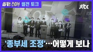 """""""부동산 민심 잡아야"""" vs """"부자 감세""""…'종부세 조정' 논란 / JTBC 썰전라이브"""