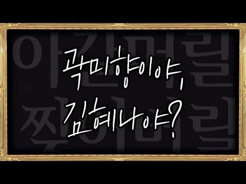 [대격돌♨스페셜] 곽미향(염정아 Yum Jung-ah)vs김혜나, 이 싸움의 승자는 누구? 〈SKY 캐슬(skycastle)〉