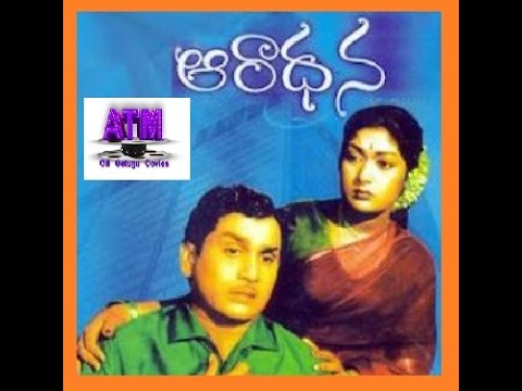 Aaradhana II Telugu HD Full Movie, ANR, Savitri,Rajasree, Gummadi.......