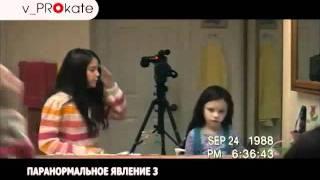 """Обзор фильма """"Паранормальное явление 3"""""""