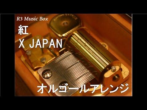 紅/X JAPAN【オルゴール】