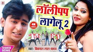 लॉलीपॉप लागेलु 2    Lollypop Lagelu    Vikash Lal Yadav    Bhojpuri पॉवरफुल वीडियो Song 2019 Latest