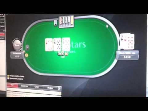 Poker Stars. Как заработать 500$ за минуту?