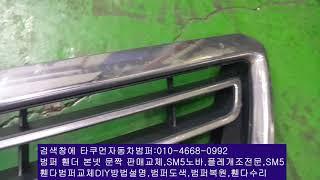 SM5플레티넘중고그릴판매,SM5중고안개등판매,SM5플레…