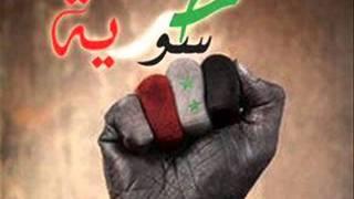 اغنية اكثر من رائعة للثورة السورية