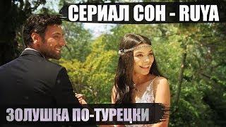 Золушка по-турецки: Сериал СОН (RUYA) - крутой мини сериал о любви