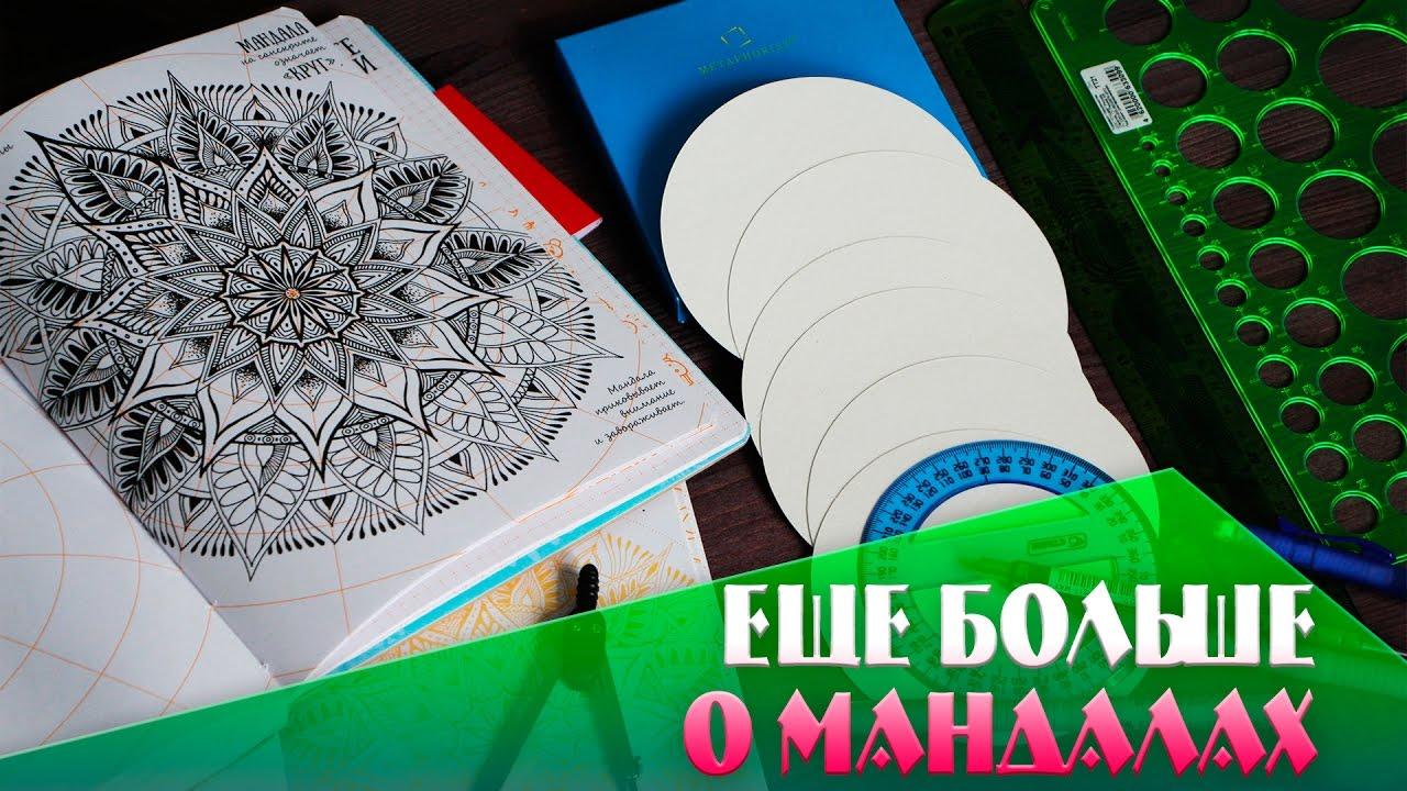 Mandala как и чем рисовать мандалы зентангл для начинающих Yulyabullet