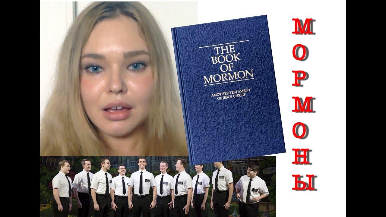Мормоны. Церковь Святых Последних Дней. Мой Опыт.