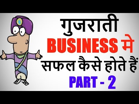 How Gujrati Get success In Business and Get Rich -  Hindi - Part 2