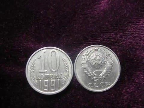 20 копеек 1961 года СССР цена монет в России и их