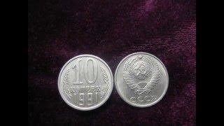10 копеек 1991 года цена, разновидности монеты нумизматика СССР(Монета 10 копеек 1991 года имеет три разновидности о них мы и расскажем в сегодняшнем видео обзоре. монета..., 2016-03-13T10:37:38.000Z)
