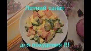 Летний салат для похудения !!! Очень вкусный салат !!! Фото рецепт