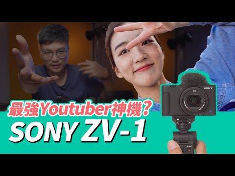 最強Youtuber專用相機?Sony ZV-1燒燙燙實測介紹!(4K)【Mobile01】
