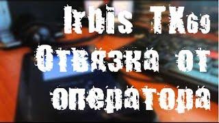 Irbis TX69  ::  Отвязка от оператора([Описание]===---- •• Не забудьте поставить палец вверх и подписаться на мой канал!•• • Опрос: http://vk.com/wall2..., 2014-06-30T14:39:45.000Z)