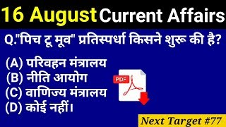 16 August 2018 Current Affairs | Daily Current Affairs | current affairs in hindi |