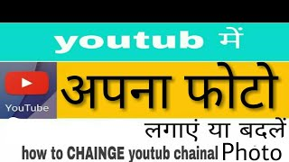 YouTube Chainal me photo kaise lagate hain . How to CHAINGE youtub pic thumbnail