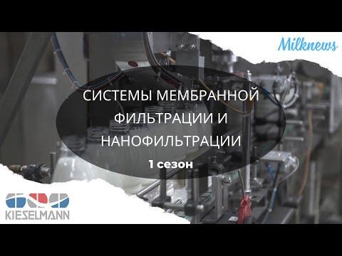 Вебинар: системы мембранной фильтрации и нанофильтрации