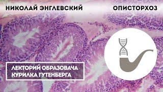 Николай Энглевский - Паразитические болезни: описторхоз