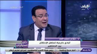 صلاح حسب الله:  مرتضى منصور أستجاب سريعا لمبادرة لم الشمل.. وهناك لقاء منتظر مع الخطيب