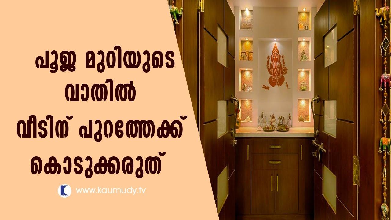 pooja room s door should not open to outside vasthu devamrutham rh youtube com