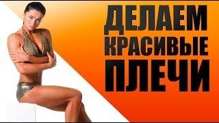 Как накачать красивые плечи(ПОДПИШИСЬ на нас http://goo.gl/LC5iR5 В нашем новом видео Саша Браун (Sasha Brown) Los Angeles, USA, IFBB Pro расскажет нам как накачат..., 2014-05-26T06:26:48.000Z)