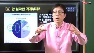 [최진기의 뉴스위크 19강]한국 가계부채, 무엇이 문제인가