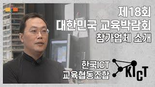 [제18회 대한민국 교육박람회 참가기업 홍보영상] 한국…