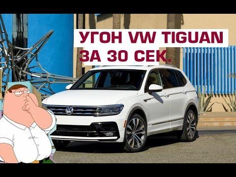 Угон VW Tiguan за 30 сек. | Установка автосигнализации. Нерадивые установщики!