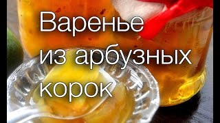 Варенье из арбузных корок #Рецепты SMARTKoK