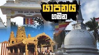 Jaffna Tour | Sri Lanka | Travel Vlog