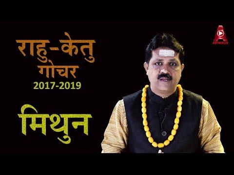 Rahu Ketu Transit 2017 For Gemini | Mithun Rashifal for Rahu Ketu Gochar 2017 in Hindi