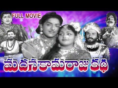 Madana Kamaraju Katha Full Length Telugu Movie