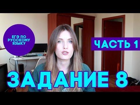 Как решать задание 8 егэ по русскому