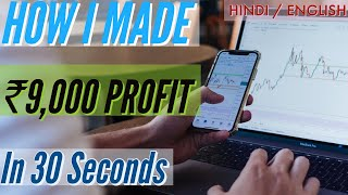 HOW I MADE ₹9,000 IN 30 SECONDS | HINDI / ENGLISH