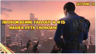 Прохождение Fallout 4 15 Нашел Путь Свободы