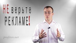 Форекс ЛОХОТРОН: 5 Правил, как не стать жертвой ОБМАНА!