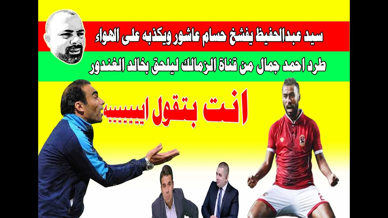 مفاجأٌة طرد احمد جمال وسيد عبدالحفيظ يفضح  حسام عاشور