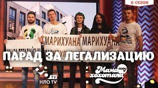 Легализация Марихуаны в Украине | Шоу Мамахохотала | НЛО TV