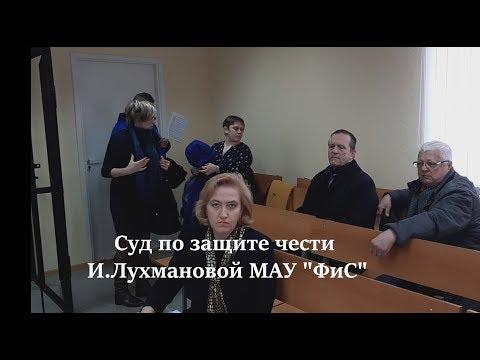 Суд по защите чести И.Лухмановой МАУ